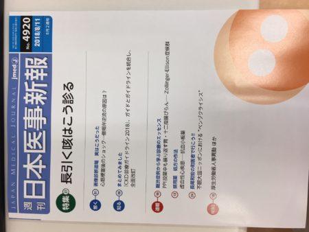 日本医事新報2